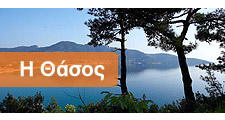 http://www.thassos.gr/